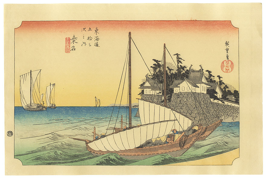 Landing Entry of the Shichiri Ferry at Kuwana by Hiroshige (1797 - 1858)