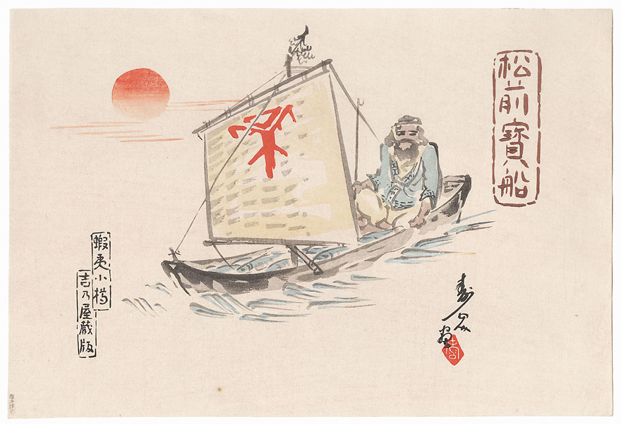 Sailing by Shin-hanga & Modern artist (not read)