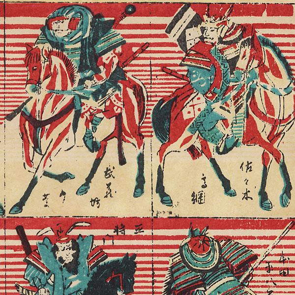 Samurai Toy Print, 1898 by Meiji era artist (unsigned)