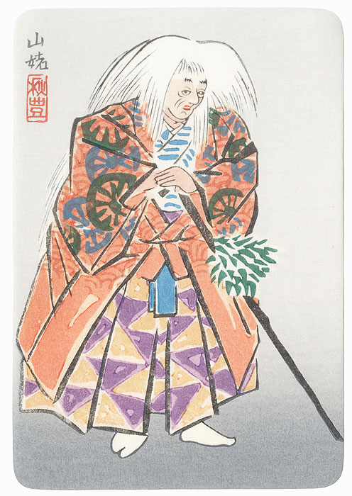 Yamauba (The Mountain Crone) by Akitoyo Terada (active circa 1950s)