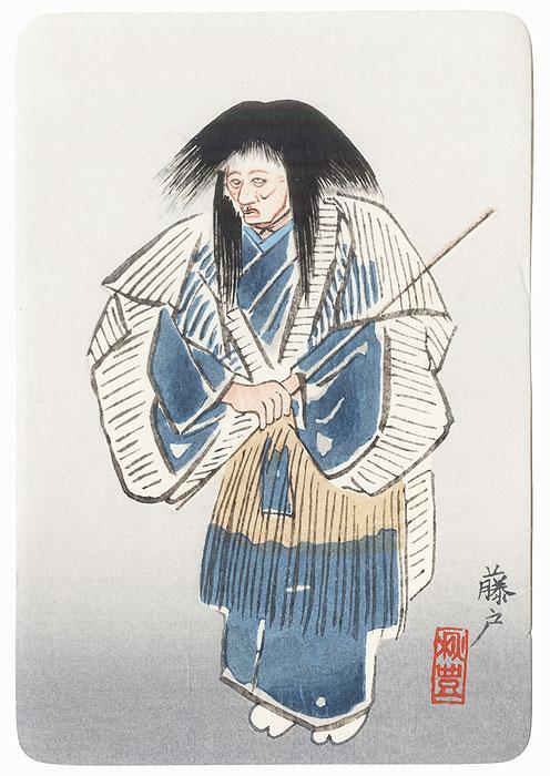 Fujito (The Wisteria Gate) by Akitoyo Terada (active circa 1950s)