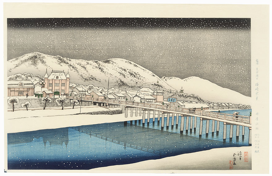 Sanjo Bridge, Kyoto, 1920 - Limited Edition Commemorative Print by Hashiguchi Goyo (1880 - 1921)