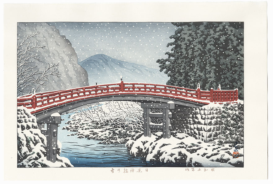 Snow at Shinkyo Bridge, Nikko, 1930 by Hasui (1883 - 1957)
