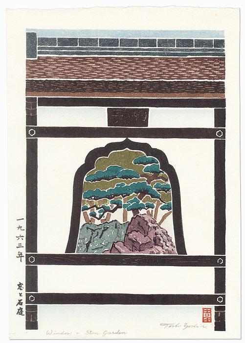 Window & Stone Garden, 1963 by Toshi Yoshida (1911 - 1995)