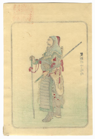 Offered in the Fuji Arts Clearance - only $24.99! by Hokkei (1780 - 1850)