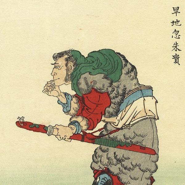 A Clearance Opportunity! Meiji or Edo era Original by Hokkei (1780 - 1850)