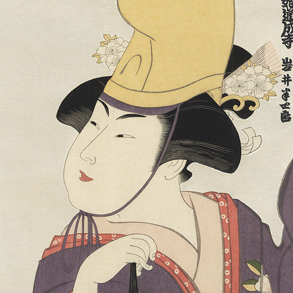 Daughter of Dojoji in Edo Purple: Iwai Hanshiro IV by Kiyomasa (1776 - 1817)
