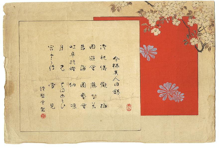 Ultimate Clearance - $14.50! by Tsukioka Kogyo (1869 - 1927)