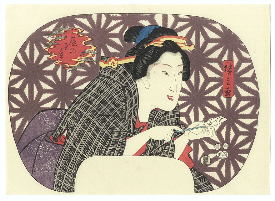 Fortune-telling Paper by Hiroshige (1797 - 1858)