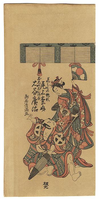 Ultimate Clearance - $14.50! by Kiyomitsu (1735 - 1785)