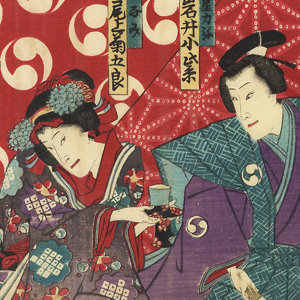A Clearance Opportunity! Meiji or Edo era Original by Chikashige (active circa 1869 - 1882)