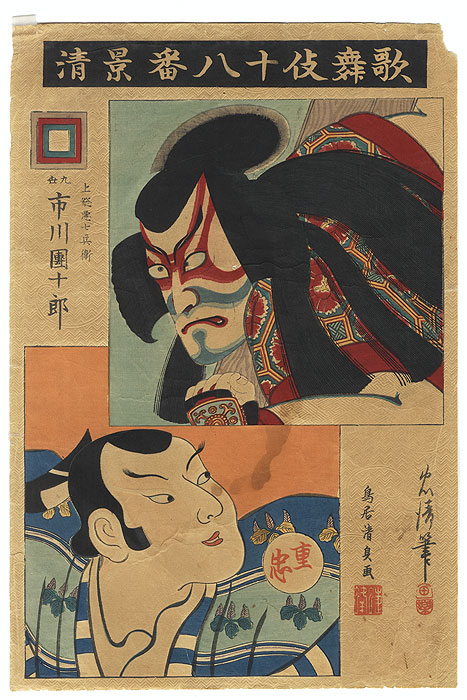A Clearance Opportunity! Meiji or Edo era Original by Torii Kiyotada (1875 - 1941) and Torii Kiyosada (1844 - 1901)