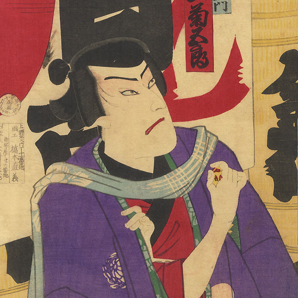 Five Chivalrous Men beside a Sake Display, 1879 by Chikanobu (1838 - 1912)