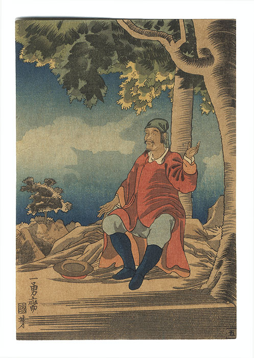 Zhu Shouchang (Shujusho): He Gave Up His Official Career to Search for His Mother by Kuniyoshi (1797 - 1861)