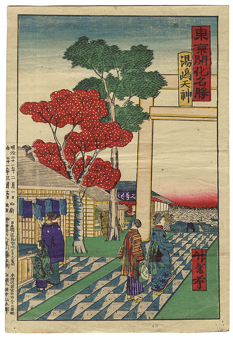 Drastic Price Reduction Moved to Clearance, Act Fast! by Meiji era artist (not read)