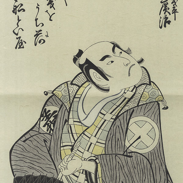 Drastic Price Reduction Moved to Clearance, Act Fast! by Kiyoshige (active 1729 - 1762)
