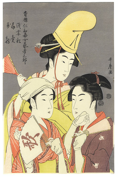 Asazuma-bune, Folding Fan Seller, Utamakura by Utamaro (1750 - 1806)