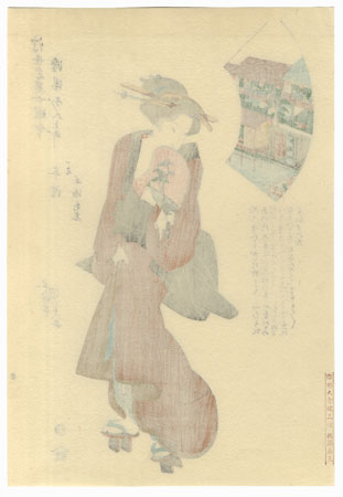 An Amateur Prostitute, also Called a White Petticoat, at Pontocho in Kyoto by Toyokuni III/Kunisada (1786 - 1864)
