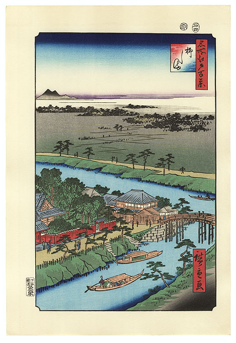Yanagishima by Hiroshige (1797 - 1858)