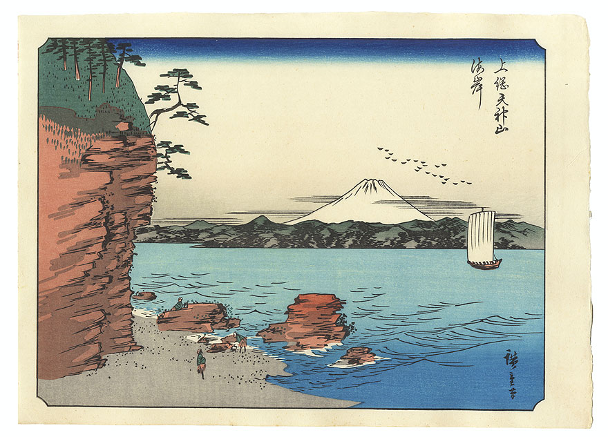 Kazusa Tenji-yama Kaigan by Hiroshige (1797 - 1858)