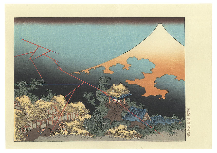 Mt. Fuji in an Evening Shower by Hokusai (1760 - 1849)