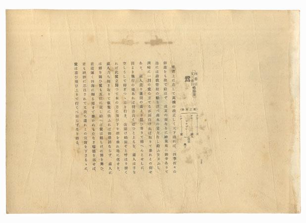 A Clearance Opportunity! Meiji or Edo era Original by Kogyo, Tsukioka (1869 - 1927)