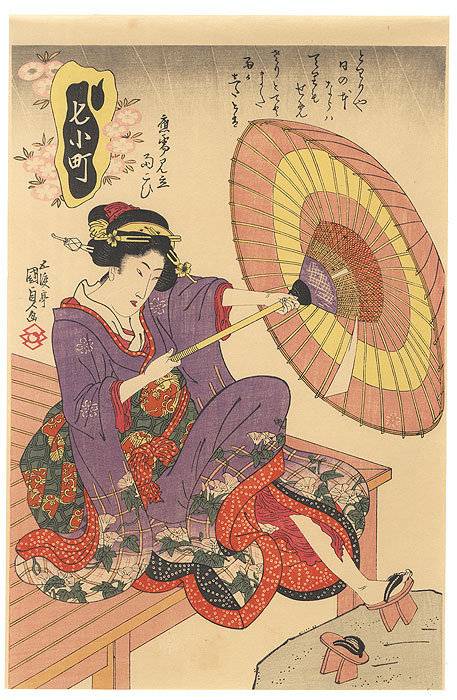 By Request, a Parody of Komachi Praying for Rain  by Toyokuni III/Kunisada (1786 - 1864)