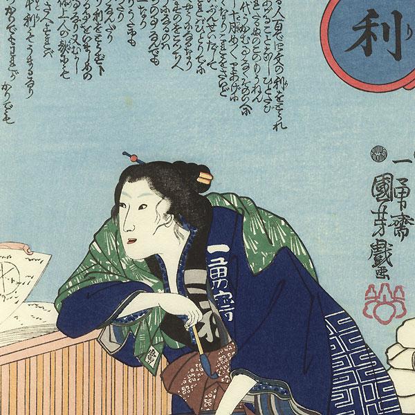 Beauty by a Brazier by Kuniyoshi (1797 - 1861)
