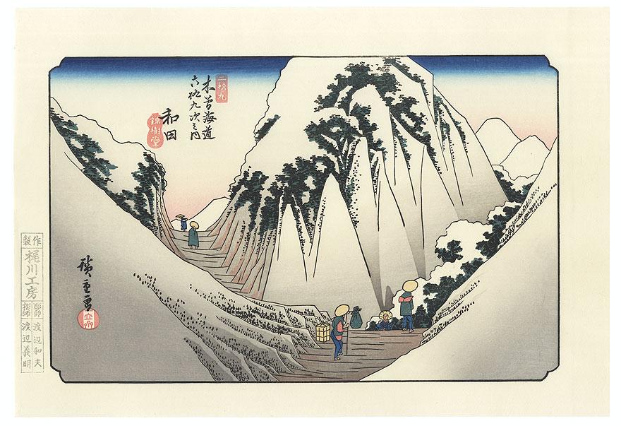 Wada, Station 29 by Hiroshige (1797 - 1858)