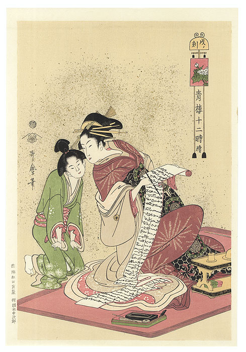 Hour of the Dog (8 pm) by Utamaro (1750 - 1806)
