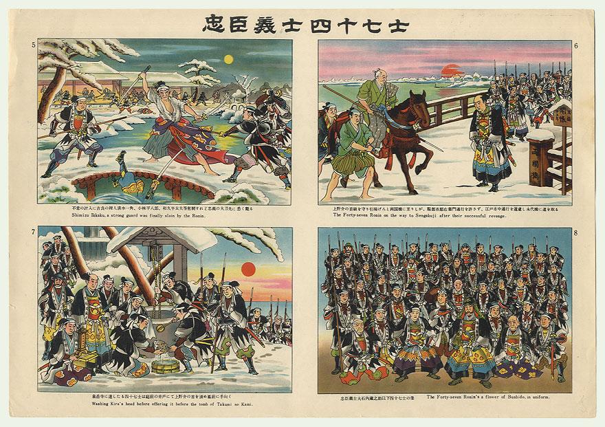 Four Scenes of the 47 Ronin by Meiji era artist (unsigned)
