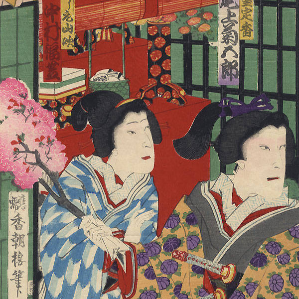 Young Lovers across a River, 1894 by Kunisada III (1848 - 1920)