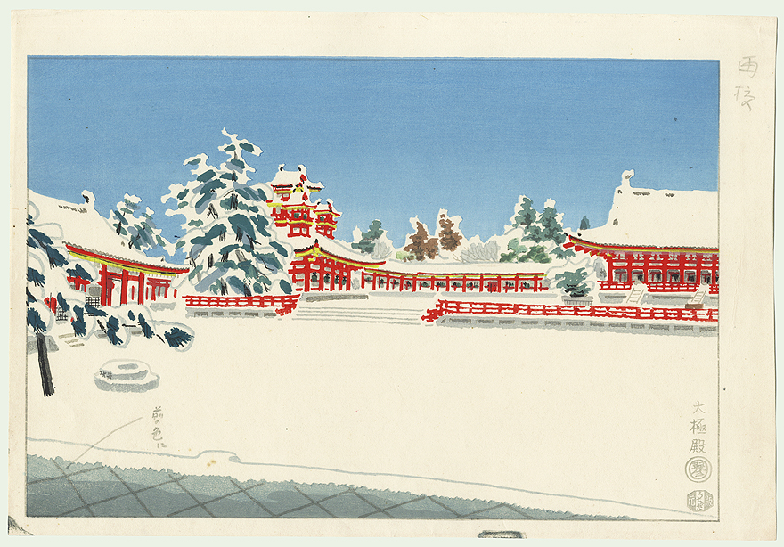 Council Hall in the Imperial Palace by Eiichi Kotozuka (1906 - 1979)