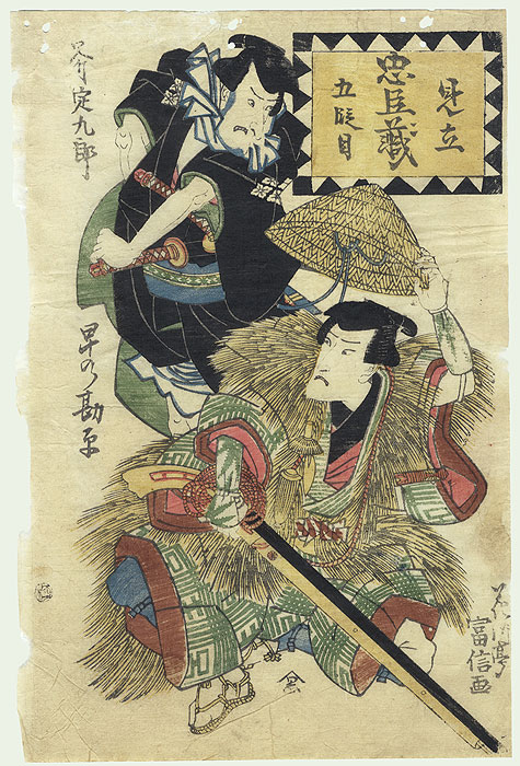 Drastic Price Reduction Moved to Clearance, Act Fast! by Tominobu (active circa 1804 - 1844)