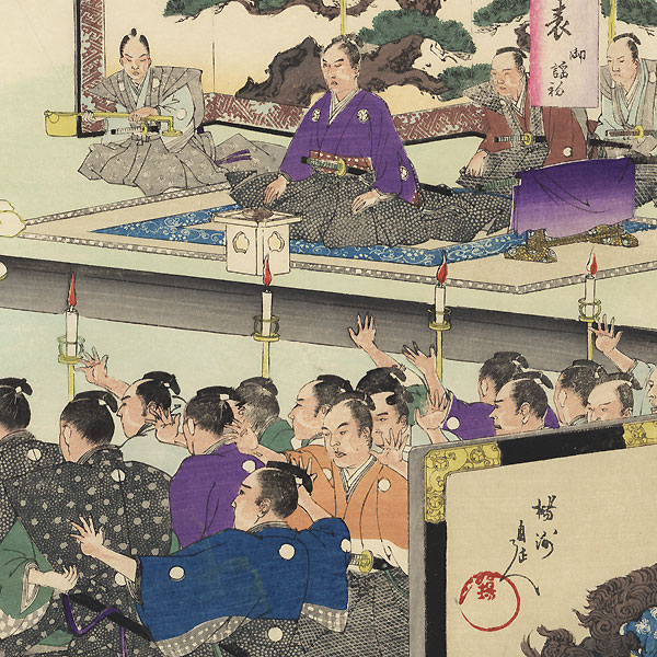 First Chanting of Noh at the New Year, 1897 by Chikanobu (1838 - 1912)
