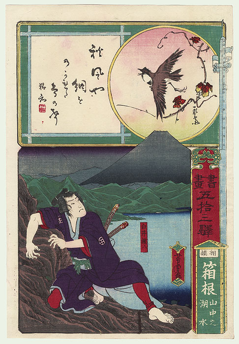 Hakone in Sagami Province: Lake Yamanaka by Yoshitora (active circa 1840 - 1880)