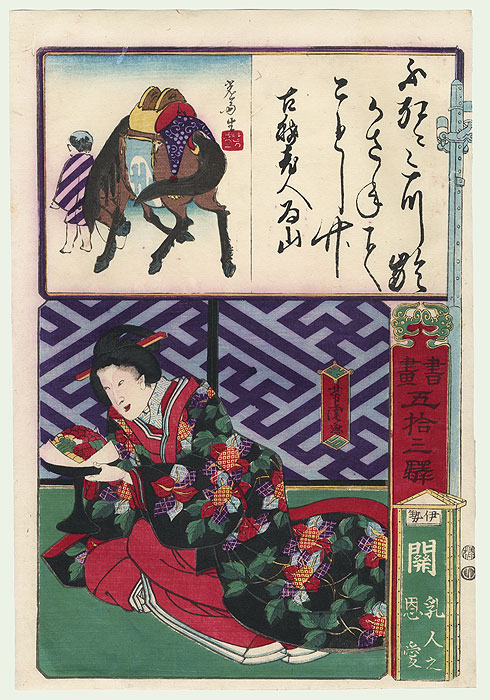Seki in Ise Province by Yoshitora (active circa 1840 - 1880)