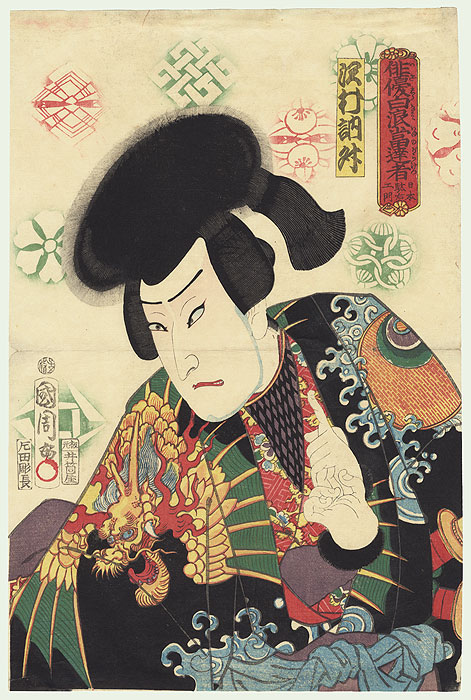 Sawamuro Tossho II as Nippon Daemon by Kunichika (1835 - 1900)
