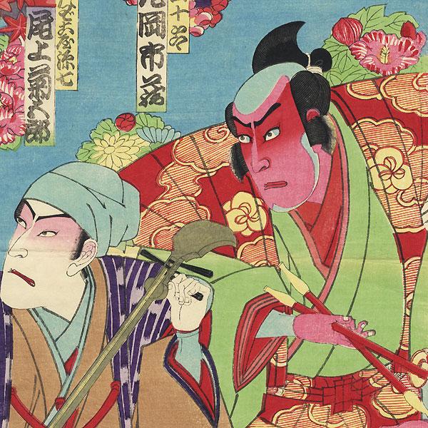 Princess Omodaka and Tobacco Seller, 1894 by Kunisada III (1848 - 1920)