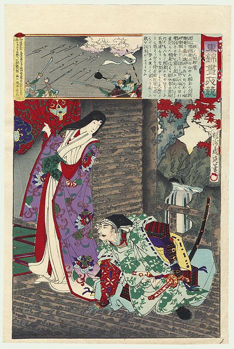 Sakanoue no Tamuramaro, No. 49 by Chikanobu (1838 - 1912)