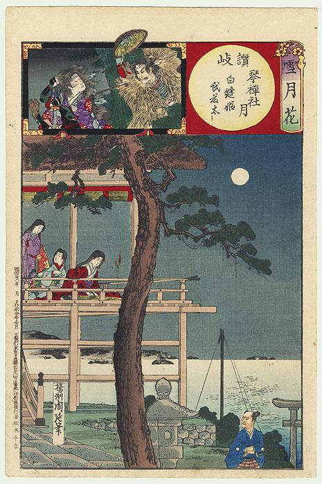 Sanuki, Moon over Kotohiki Shrine, Princess Shiranui and Butoda, No. 22  by Chikanobu (1838 - 1912)