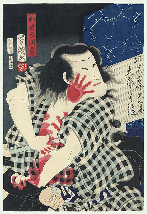 Actor as Osho Jiro by Yoshiiku (1833 - 1904)