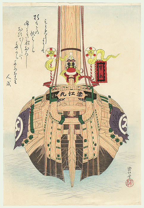 Festival Ship by Shin-hanga & Modern artist (not read)