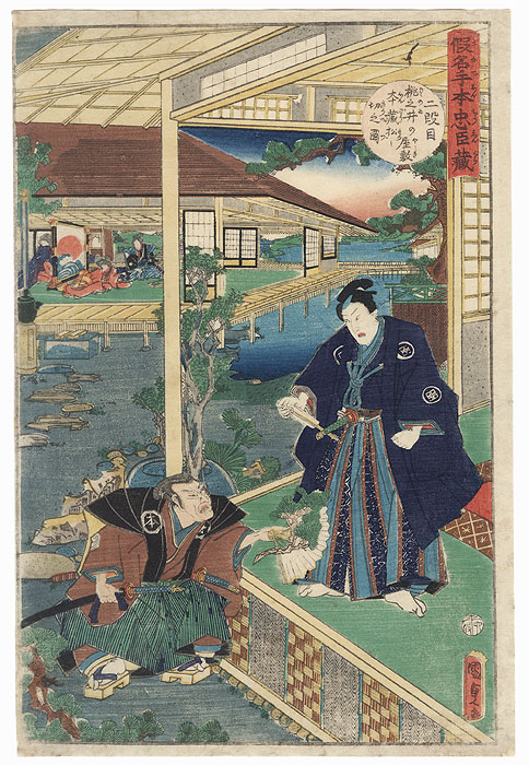 The 47 Ronin, Act 2: Wakasanosuke's Mansion: The Pine-cutting Scene  by Kunisada II (1823 - 1880)