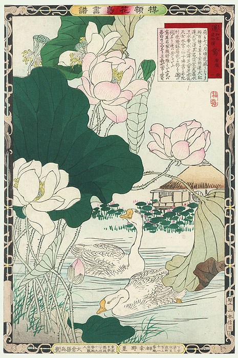 Geese and Lotus Blossoms by Kono Bairei (1844 - 1895)