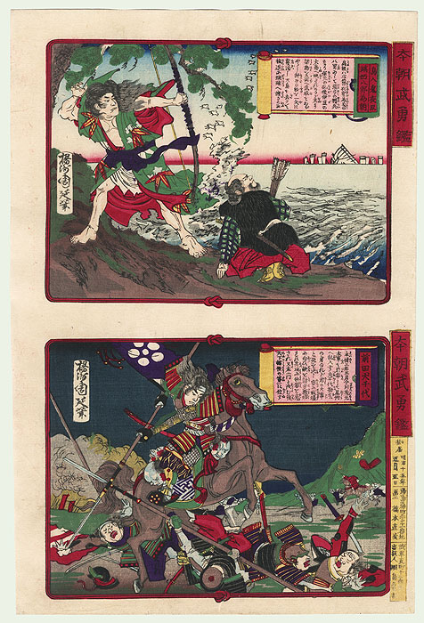 Tametomo Sinking Mochimitsu's Ship with a Single Arrow and Young Warrior in Battle by Chikanobu (1838 - 1912)
