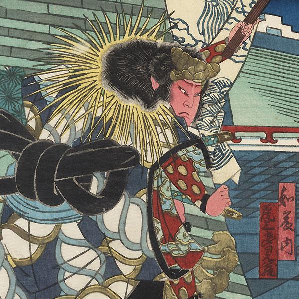 Watonai Waiting for a Signal by Sadahiro II (1838 - 1918)