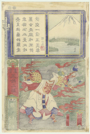 Hara in Suruga Province: The Old Story of the Foot of Mount Fuji; Yamato Takeru no mikoto by Yoshitora (active circa 1840 - 1880)