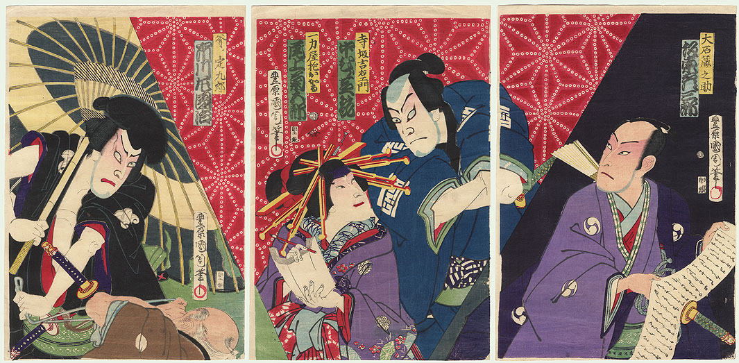Scenes from the 47 Ronin by Kunichika (1835 - 1900)