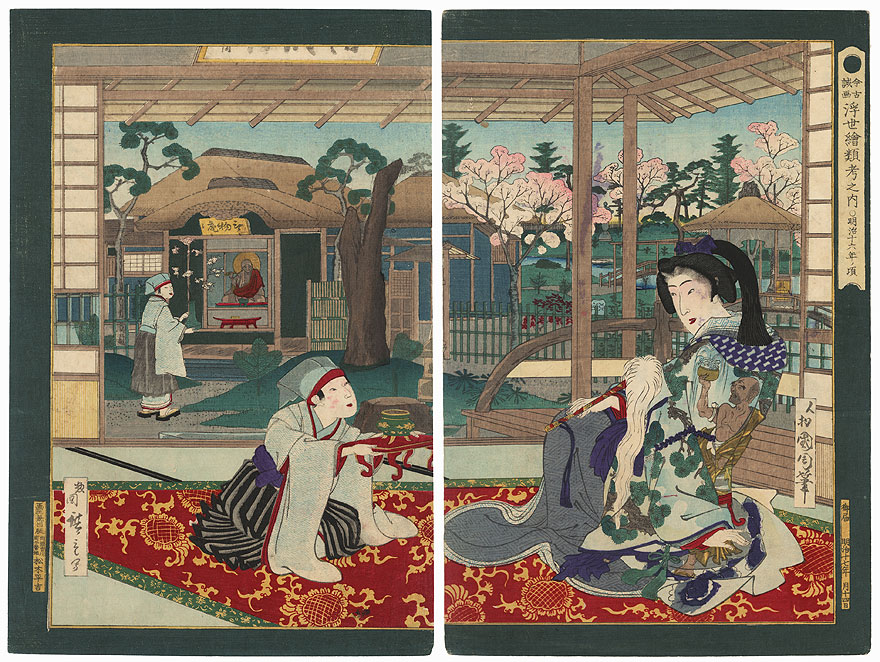 The Hell Courtesan, 1883 by Kunichika (1835 - 1900) and Hiroshige III (1843 - 1894)